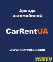 Прокат автомобилей по всей Украине.